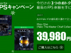 Looks Like a Halo: MCC Xbox One Bundle is Coming...to Japan